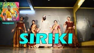 Siriki song dance Choreography Video - Kaappaan Songs surya - Harris jayraj