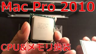 【MacPro改造計画】#2 メモリ、CPU換装 DDR3L 1333 32GB ECC Registered/Xeon X5690