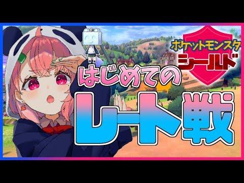 【ポケモン剣盾】レート戦にもぐっていくぞおおおおおおっ!【笹木咲/にじさんじ】