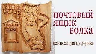 видео Изготовление ящиков для почты