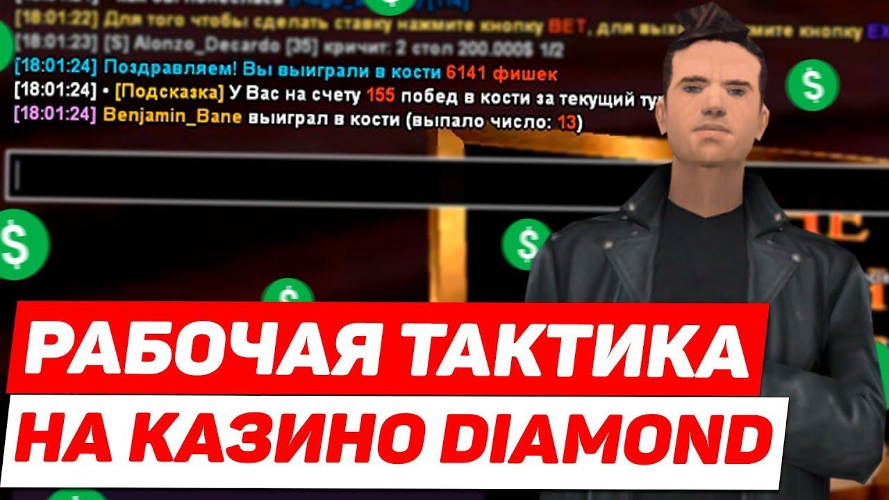 Казино тактики для даймонд рп как удалить джой казино из браузера