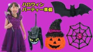 ハロウィンパーティーの準備♪ 色々なハロウィングッズを飾り、ハロウィ...