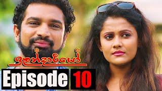 Ilandariyo - ඉලන්දාරියෝ | Episode 10 | 22 - 01 - 2021 | Siyatha TV Thumbnail