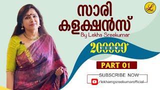 Saree Collections   Part 01   സാരി കളക്ഷന്സ്    Lekha MG Sreekumar Official