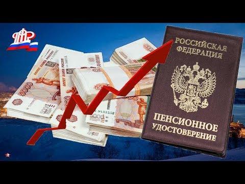 Пенсии в 2020 году Значительное Повышение Пенсии для Граждан России Пенсионеры Станут Жить  Хорошо