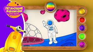 Раскрашиваем Космос и Учим Цвета - Развивающее видео | Летающие Машинки. Бип-бип! | Серия 16