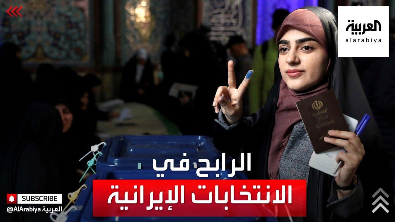 هل يكون رئيسي الحصان الرابح في الانتخابات الإيرانية؟  - نشر قبل 20 دقيقة