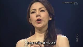 Belnadette京子追悼 歌 、森 麻季.