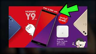 วัดกันตัวๆ Huawei Y9 2018 vs Huawei Nova 2i สรุปซื้ออะไรดี