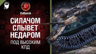 Силачом слывет недаром - Под высоким КПД №102 [World of Tanks]