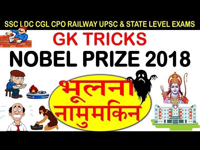 Nobel Prize winners of 2018 Gk Tricks | VVI Current Affairs For SSC RAILWAY | Online school
