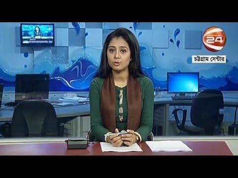 চট্টগ্রাম 24 (Chittagong 24) - 10 October 2018 - CHANNEL 24 YOUTUBE