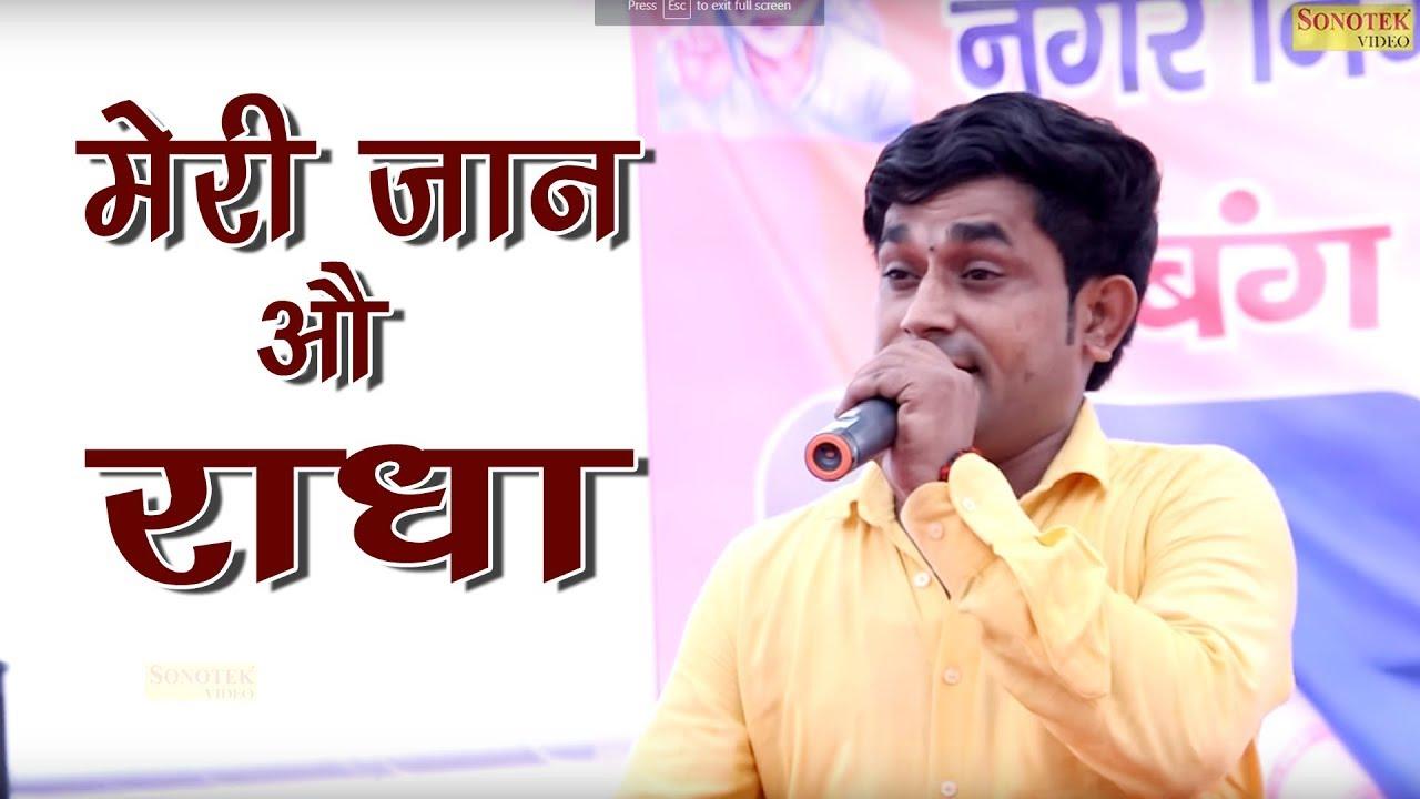 मेरी जान ओ राधा  || Meri Jaan O Radha || Gurugram Ragni Compitition 2017