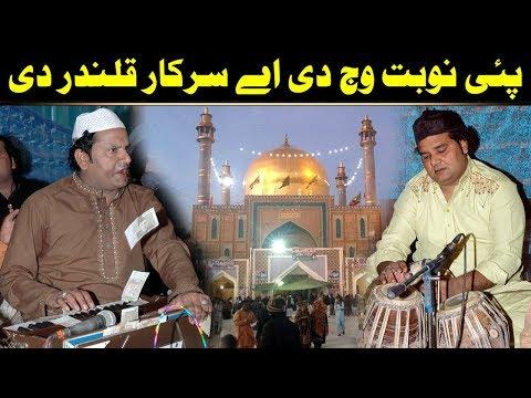 Pai Nobat waj Di Ay Sarkar Qalandar Di (NAZIR EJAZ FARIDI QAWWAL)
