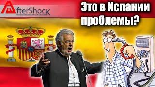 Это в России проблемы? Да Вы на Испанию посмотрите!
