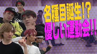 SixTONES - Heartwarming Sports Day「優しい運動会」〜1/2〜