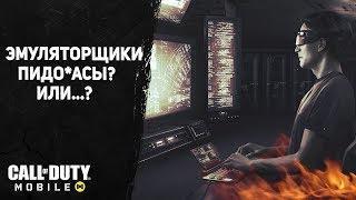 CALL OF DUTY MOBILE поясняю за эмуляторщиков