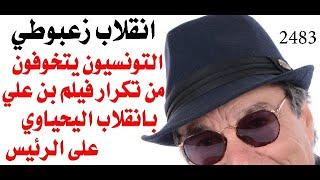 د.اسامة فوزي # 2483 - انقلاب زعبوطي في تونس واليحياوي قد يعيد فيلم زين العابدين بن علي