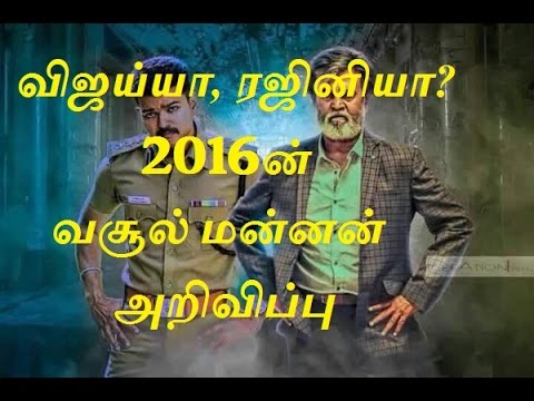 Vijay or Rajini??? ||| Box Office king of 2016 Announced... ||| Superstar or Illayathalpathy???...