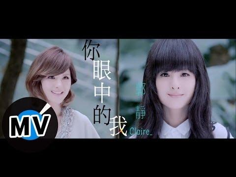 *首播* 郭靜 - 你眼中的我 (官方完整版MV) - 三立華劇『幸福選擇題』片尾曲
