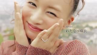 わたなべ麻衣、運命のリングを探しに故郷・広島に♡ わたなべ麻衣 検索動画 6