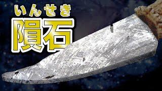 巨大な隕石で包丁を作りました!宇宙の模様流れ星の包丁 Make a kitchen knife with a meteorite