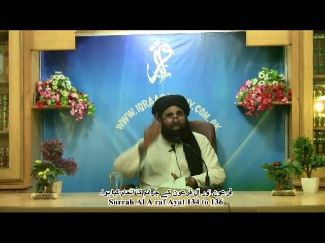 Firon Aur Aal e Firon ke Jaraim ka Anjam kia Huwa  Surrah Al A raf Ayat 134 to 136