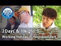 2 Days & 1 Night - Season 3 : Working Holiday in Yeongwol Part 2 [ENG/THA/2017.07.16]