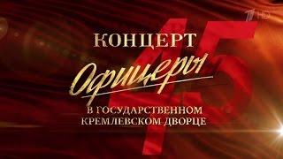 """Концерт, посвящённый 45-летию фильма """"Офицеры"""""""