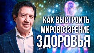 Анатолий Некрасов Как выстроить Мировоззрение Здоровья