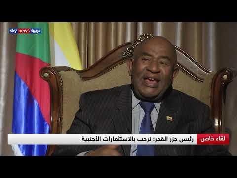 لقاء خاص.. رئيس جزر القمر: تنظيم داعش الإرهابي لا يمت إلى الإسلام بصلة