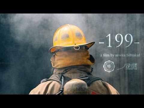 199 [firefighter] - Documentary film