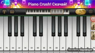 Гравити фолз на пианино [Обучение] по нотам