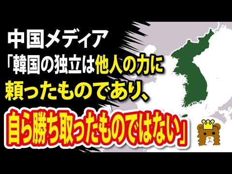 2021/03/08 中国メディア「韓国の独立は他人の力に頼ったものであり、自ら勝ち取ったものではない」