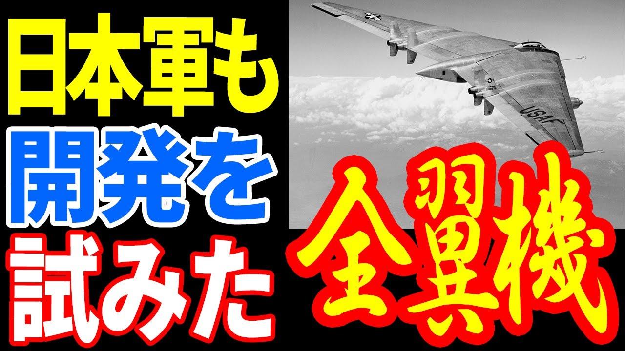 第二次世界大戦中に開発が試みられた究極の航空機【全翼機】