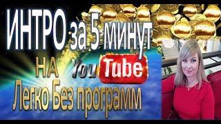 YouTube Как легко на канале сделать интро без программ за 5 минут