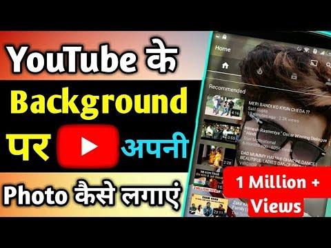 Youtube ke Background Par Apni Photo Kiase lagaye   Change Youtube Background Uses your own Photo