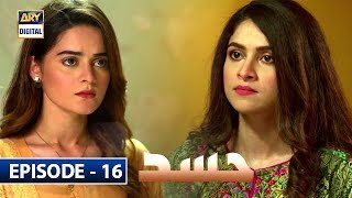 Hassad Episode 16 | 29th July 2019 | ARY Digital [Subtitle Eng]