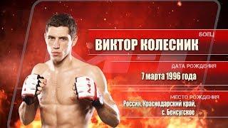 «Боец из M-1» с Виктором Колесником на М-1 Global TV