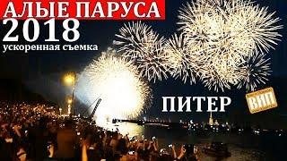 Алые паруса 2018 за 1.5 минуты. Салют, проход парусника и Невский проспект