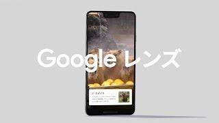 Google Pixel:Google レンズ で検索「タピオカ?」編 thumbnail