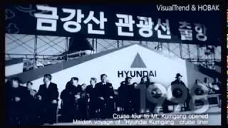현대아산홍보영화