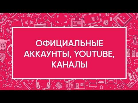 Блок 1. Инструменты от компании. Тема 10. Официальные аккаунты, YouTube, каналы