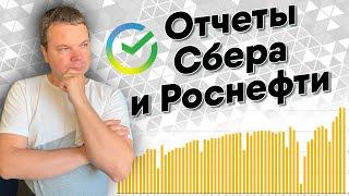 Отчет Роснефти, дивиденды Сургута, 100 миллиардов Сбера и OZON в индексе. Итоги недели