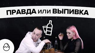 Правда или выпивка#14 - Пара нормальных (Костя и Ангелина)