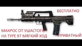 ПРИВАТНЫЙ МАКРОС НА TYPE 97 ВАРФЕЙС/WARFACE(БЕСПЛАТНО)