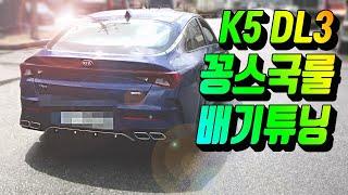 K5 DL3 국룰 배기튜닝과 사각팁튜닝으로 변신완료!