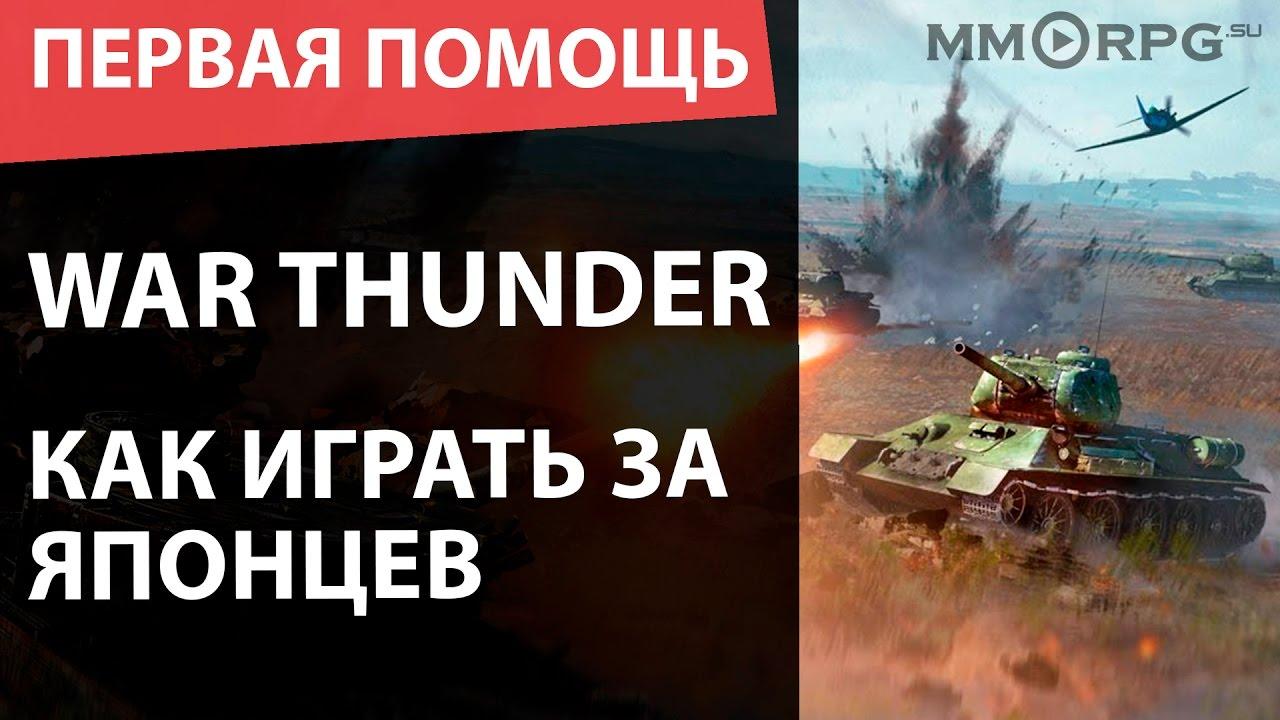 как играть в war thunder за танки