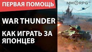War Thunder. Как играть за японцев. Первая помощь
