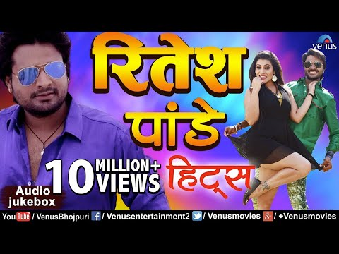 Ritesh Pandey का सबसे सुपरहिट Bhojpuri Songs - Pradeep Pandey (Chintu) Bhojpuri Hits - Audio Jukebox
